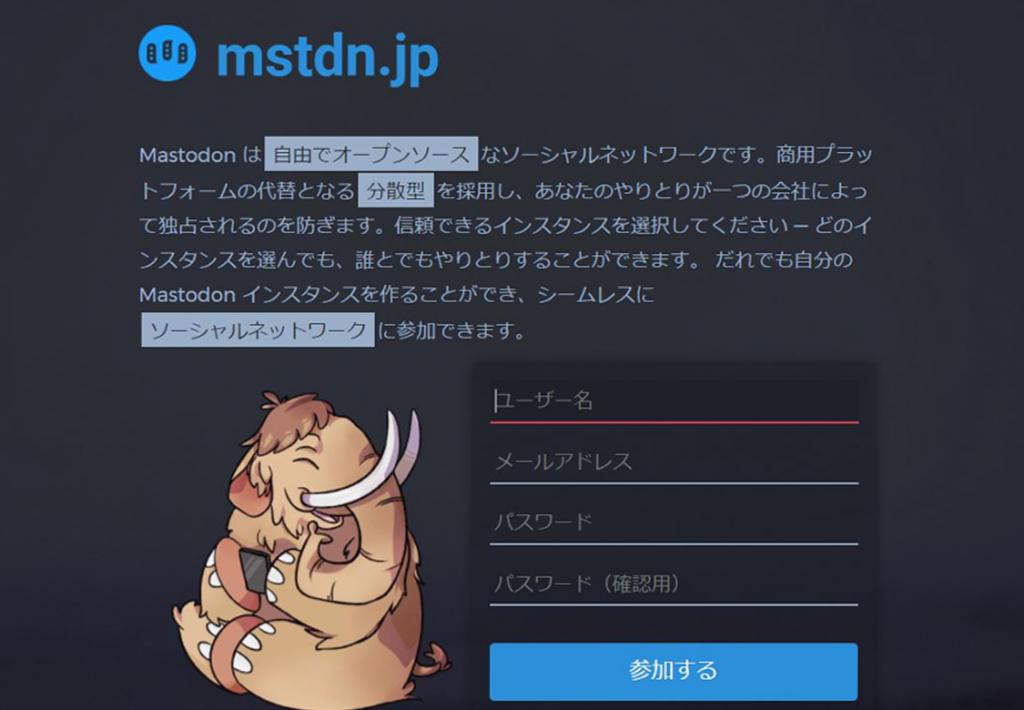 ついに新SNS登場!?日本でもユーザー急上昇中の「Mastodon(マストドン)」を使ってみた。