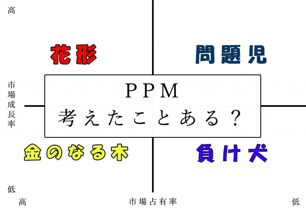 PPM分析ってこれからの時代、小規模事業者にも使えるんじゃない?