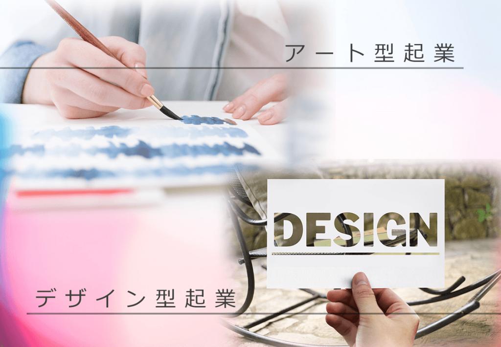 起業したいなら考えてみて!あなたはどっち?「アート型起業」と「デザイン型起業」